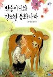 빛나는 어린이 문학(개정판)