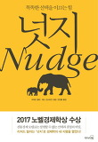 넛지 (NUDGE)(BUSINESS INSIGHT 7)