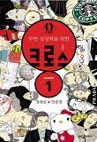 크로스 - 정재승+진중권
