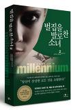 밀레니엄millennium