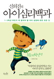 아이심리백과: 초등 저학년 편