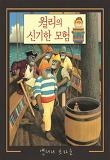 웅진 세계 그림책