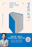 청춘의 독서-세상을 바꾼 위험하고 위대한 생각들