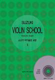 스즈키 바이올린 교본 1