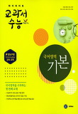 교과서수능 국어영역 기본 (2017)
