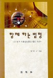 함께 하는 법정(CD 1장 포함)