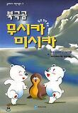 북극곰 무시카 미시카