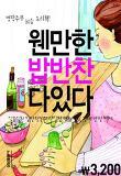 웬만한밥반찬다있다(핸디북8)(요리만만2-2)