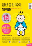 임신 출산 육아 대백과(2018)-술술 잘 읽히는 첫아기 잘 키우는 법