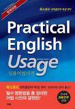 Practical English Usage 실용어법사전(한국어판). 3...
