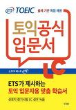 ETS 신토익 공식입문서 LC(리스닝)(ETS TOEIC Listening)