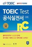 ETS 신토익 공식실전서 RC(리딩)(ETS TOEIC Reading)