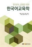 한국어교육학