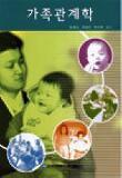 가족관계학(교과서)
