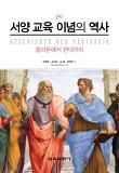 서양 교육 이념의 역사