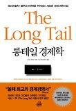 롱테일 경제학(THE LONG TAIL)