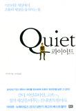 콰이어트(Quiet)-시끄러운 세상에서 조용히 세상을 움직이는 힘-시끄러운 세상에서 조용히 세상을 움직이는 힘