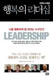 행복의 리더십