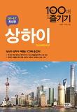 상하이 100배 즐기기(16-17 최신판)