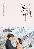 도깨비. 2-드라마 원작소설