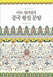 아트 컬러링북 중국 왕실 문양