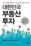 대한민국 부동산 투자-시장을 예측하는 가장 정확한 투자서
