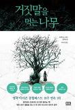 거짓말을 먹는 나무-프랜시스 하딩 장편소설