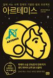 아르테미스-달에 사는 수학 천재의 기발한 범죄 프로젝트