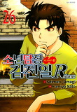 소년탐정 김전일 Season2. 26