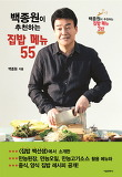 백종원이 추천하는 집밥 메뉴 55(백종원이 추천하는 집밥 메뉴 3탄)