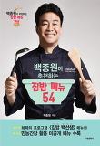 집밥 메뉴 54(백종원이 추천하는 집밥 메뉴 2탄)