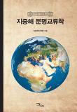 지중해 문명교류학