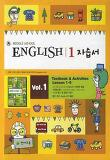 영어 중1 자습서 Vol. 1(이재영)(2012)