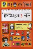 영어 중3 자습서 TEXTBOOK(이재영,2011)