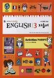 영어 중3 자습서 ACTIVITIES(이재영)(2012)