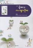 고등국어(상) 교과서평가문제(김종철)(2011)