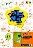 중학 국어4(중 2-2)(천재 박영목 교과서)(2014)