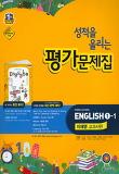 중학 영어(1학년1학기) 평가문제집(이재영 교과서편)(2016)