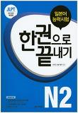 JLPT 일본어능력시험 한권으로 끝내기 N2(2016개정판)