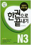 JLPT(일본어능력시험) 한 권으로 끝내기 N3(2016)
