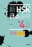신 HSK 급소공략 4급 - 독해