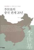 이세기의 중국 관계 20년