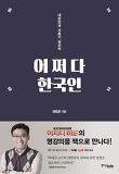 어쩌다 한국인-대한민국 사춘기 심리학