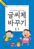 개정 국어 교과서 따라 글씨체 바꾸기