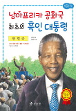 저학년 교과서 위인 동화