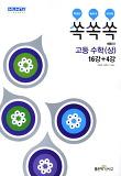 고등수학(상)(16강+4강)(2012)