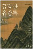 금강산 유람록. 1