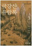 금강산 유람록. 3