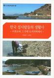 한국 섬사람들의 생활사