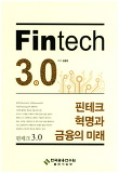 Fintech 3.0
